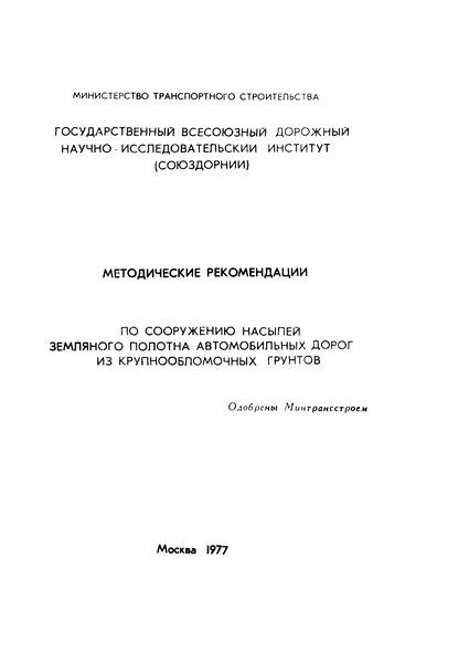 Методические рекомендации  Методические рекомендации по сооружению насыпей земляного полотна автомобильных дорог из крупнообломочных грунтов