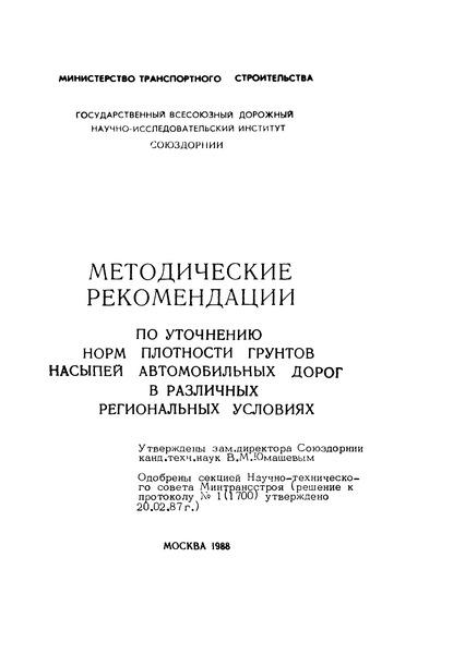 Методические рекомендации  Методические рекомендации по уточнению норм плотности грунтов насыпей автомобильных дорог в различных региональных условиях