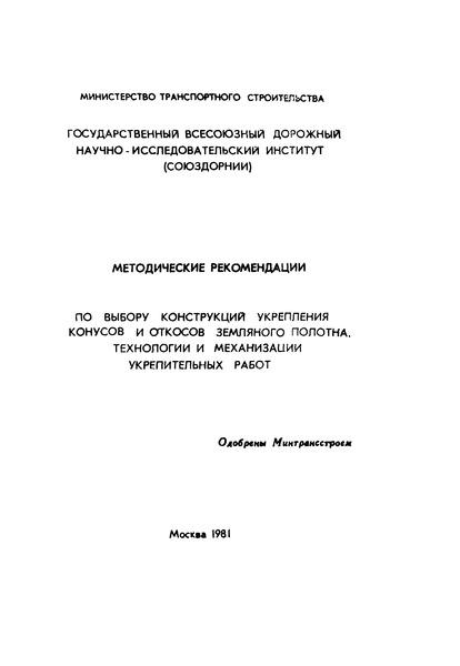 Методические рекомендации  Методические рекомендации по выбору конструкций укрепления конусов и откосов земляного полотна. Технологии и механизации укрепительных работ