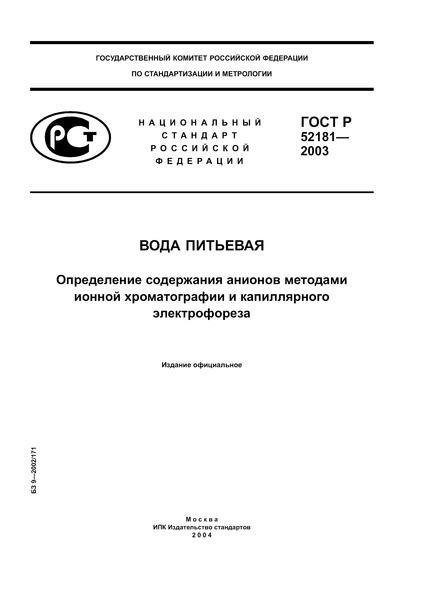 ГОСТ Р 52181-2003 Вода питьевая. Определение содержания анионов методами ионной хроматографии и капиллярного электрофореза