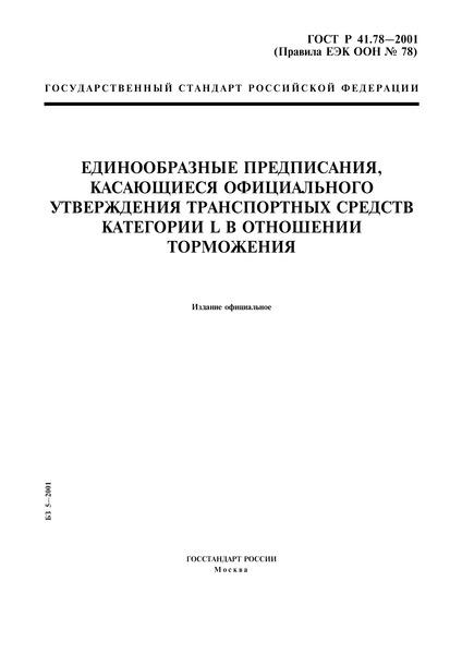 ГОСТ Р 41.78-2001 Единообразные предписания, касающиеся официального утверждения транспортных средств категории L в отношении торможения