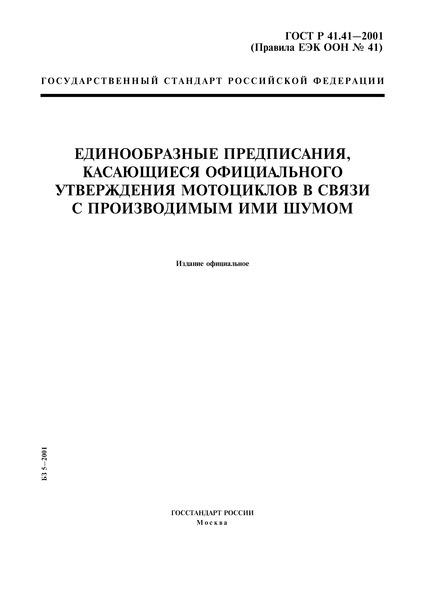 ГОСТ Р 41.41-2001 Единообразные предписания, касающиеся официального утверждения мотоциклов в связи с производимым ими шумом