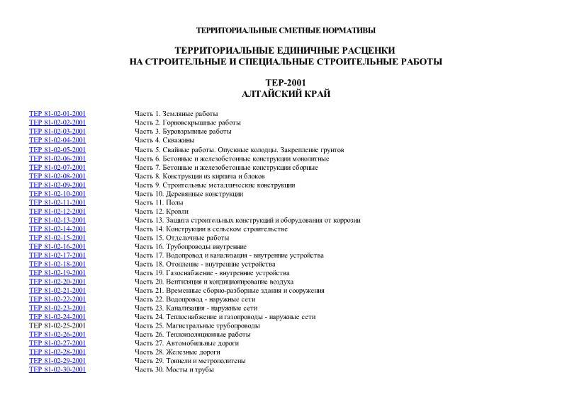 ТЕР Алтайский край 2001 Территориальные единичные расценки на строительные и специальные строительные работы