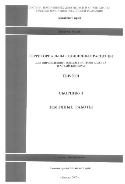 Электромонтажные работы тер 2001