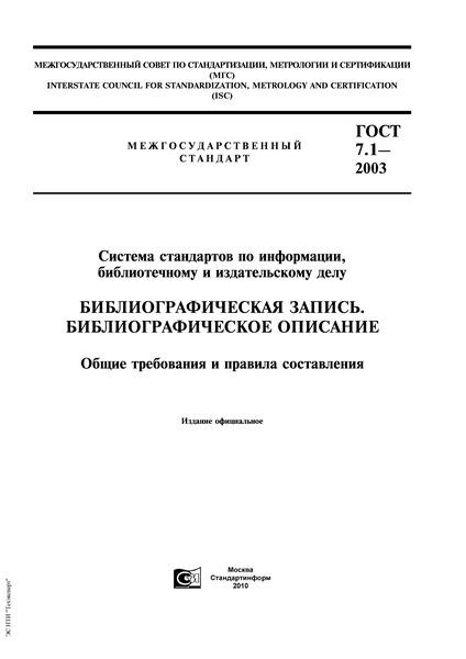 ГОСТ 7.1-2003 Система стандартов по информации, библиотечному и издательскому делу. Библиографическая запись. Библиографическое описание. Общие требования и правила составления