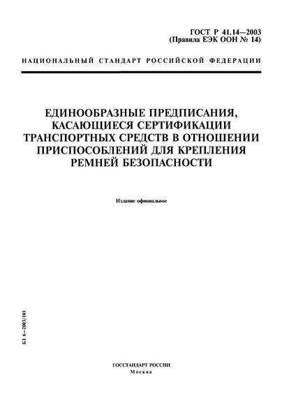ГОСТ Р 41.14-2003 Единообразные предписания, касающиеся сертификации транспортных средств в отношении приспособлений для крепления ремней безопасности
