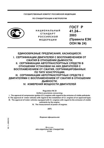 ГОСТ Р 41.24-2003 Единообразные предписания, касающиеся: I. Сертификации двигателей с воспламенением от сжатия в отношении дымности; II. Сертификации автотранспортных средств в отношении установки на них двигателей с воспламенением от сжатия, сертифицированных по типу конструкции; III. Сертификации автотранспортных средств с двигателями с воспламенением от сжатия в отношении дымности; IV. Измерения мощности двигателей