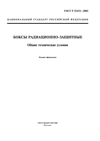 ГОСТ Р 52153-2003 Боксы радиационно-защитные. Общие технические условия