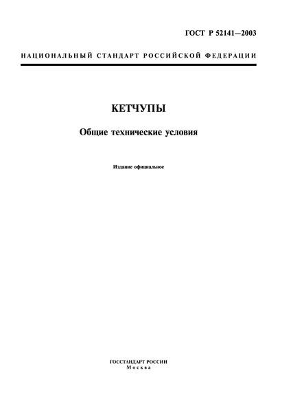 ГОСТ Р 52141-2003 Кетчупы. Общие технические условия