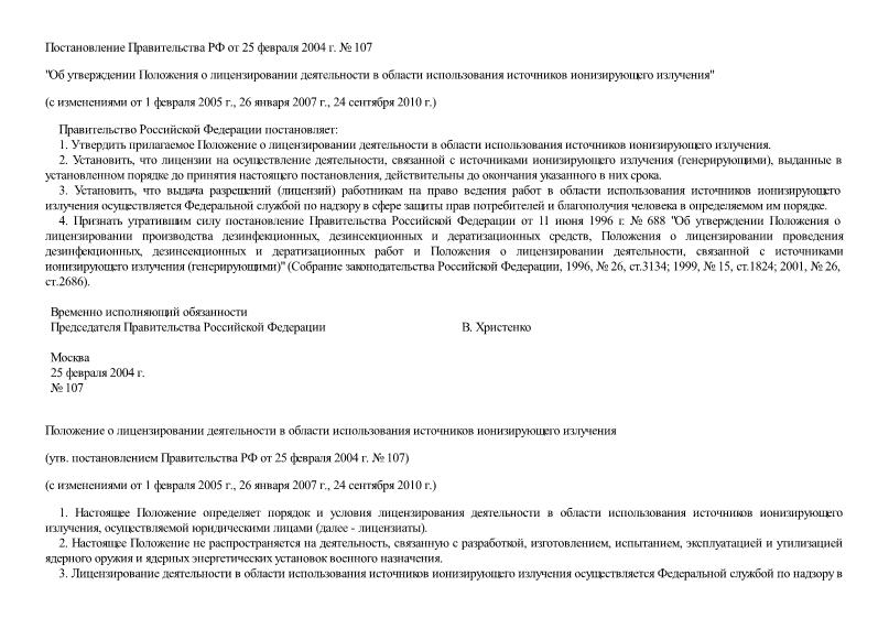 Положение о лицензировании деятельности в области использования источников ионизирующего излучения