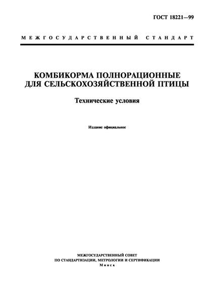 ГОСТ 18221-99 Комбикорма полнорационные для сельскохозяйственной птицы. Технические условия