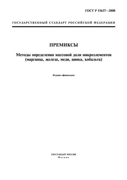 ГОСТ Р 51637-2000 Премиксы. Методы определения массовой доли микроэлементов (марганца, железа, меди, цинка, кобальта)