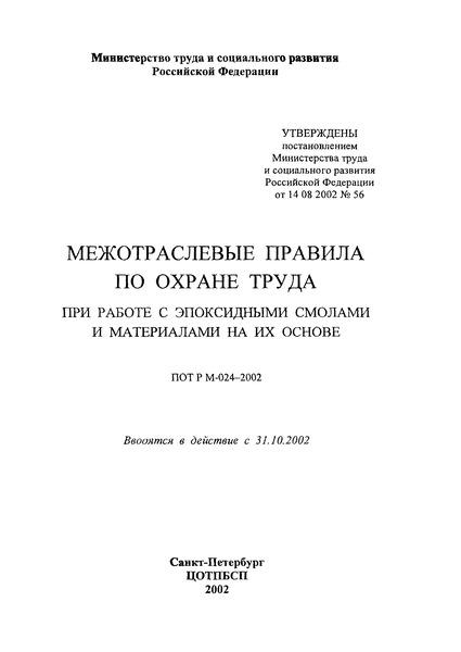 ПОТ Р М-024-2002 Межотраслевые правила по охране труда при работе с эпоксидными смолами и материалами на их основе