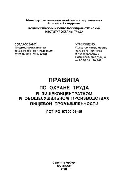 ПОТ Р О 97300-05-95 Правила по охране труда в пищеконцентратном и овощесушильном производствах пищевой промышленности