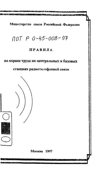 ПОТ Р О-45-008-97 Правила по охране труда на центральных и базовых станциях радиотелефонной связи