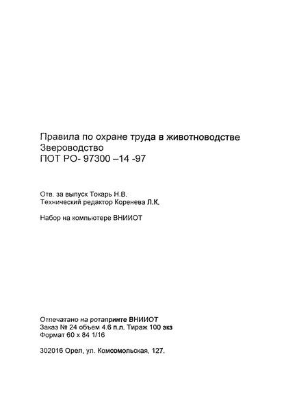 ПОТ Р О-97300-14-97 Правила по охране труда в животноводстве. Звероводство