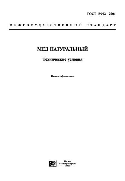 ГОСТ 19792-2001 Мед натуральный. Технические условия
