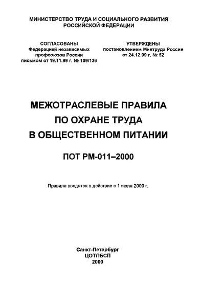 ПОТ Р М-011-2000 Межотраслевые правила по охране труда в общественном питании