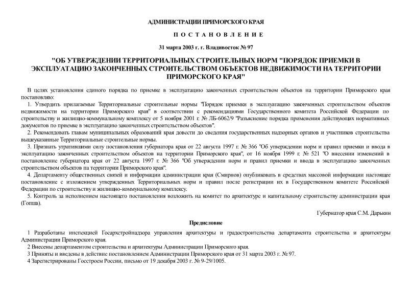 ТСН 12-322-2003 Порядок приемки и ввода в эксплуатацию законченных строительством объектов недвижимости на территории Приморского края
