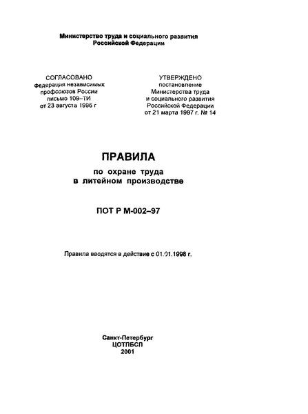 ПОТ Р М 002-97 Межотраслевые правила по охране труда в литейном производстве