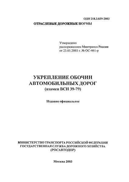 ОДН 218.3.039-2003 Укрепление обочин автомобильных дорог