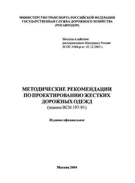 Методические рекомендации  Методические рекомендации по проектированию жестких дорожных одежд