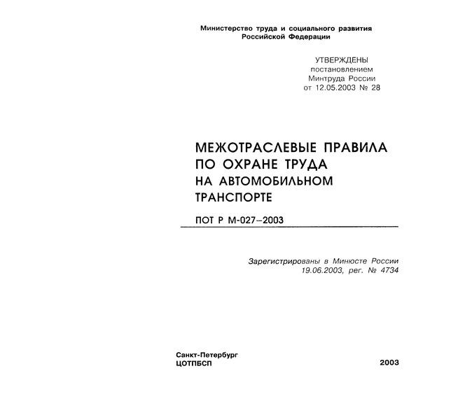 ПОТ Р М-027-2003 Межотраслевые правила по охране труда на автомобильном транспорте