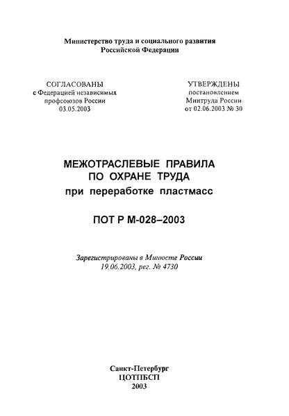 ПОТ Р М-028-2003 Межотраслевые правила по охране труда при переработке пластмасс