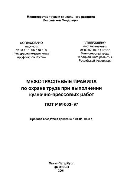ПОТ Р М-003-97 Межотраслевые правила по охране труда при выполнении кузнечно-прессовых работ