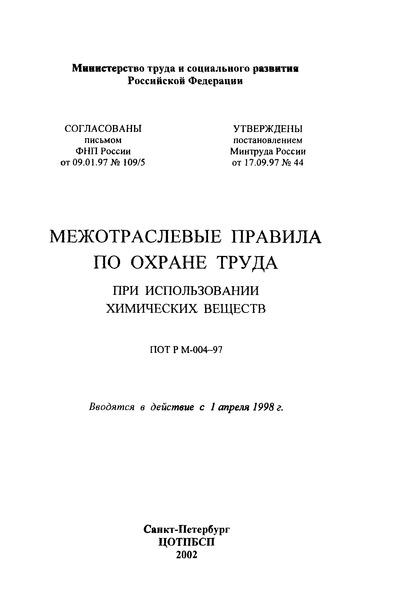 ПОТ Р М 004-97 Межотраслевые правила по охране труда при использовании химических веществ