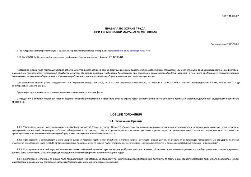 ПОТ Р М-005-97 Межотраслевые правила по охране труда при термической обработке металлов