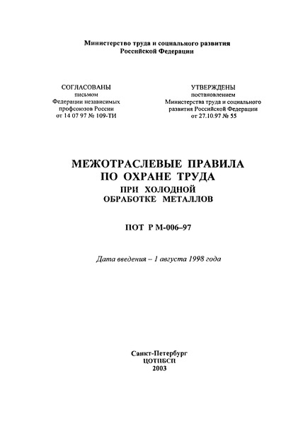 ПОТ Р М-006-97 Межотраслевые правила по охране труда при холодной обработке металлов