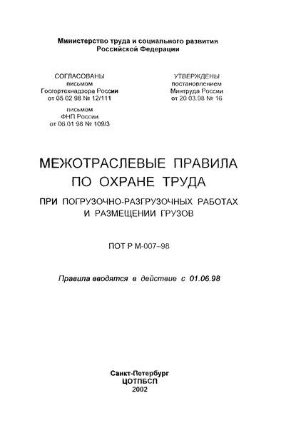 ПОТ Р М-007-98 Межотраслевые