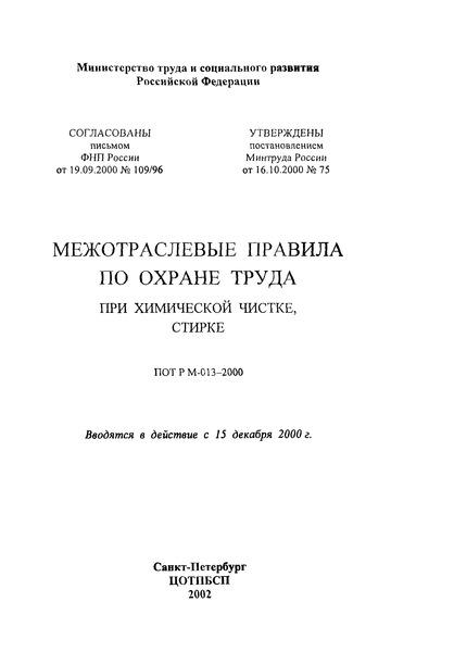 ПОТ Р М-013-2000 Межотраслевые правила по охране труда при химической чистке, стирке