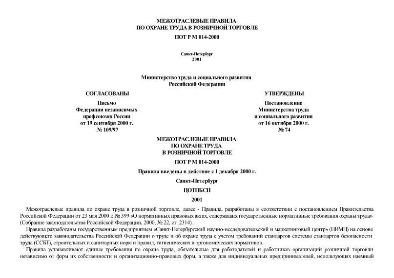 ПОТ Р М-014-2000 Межотраслевые правила по охране труда в розничной торговле