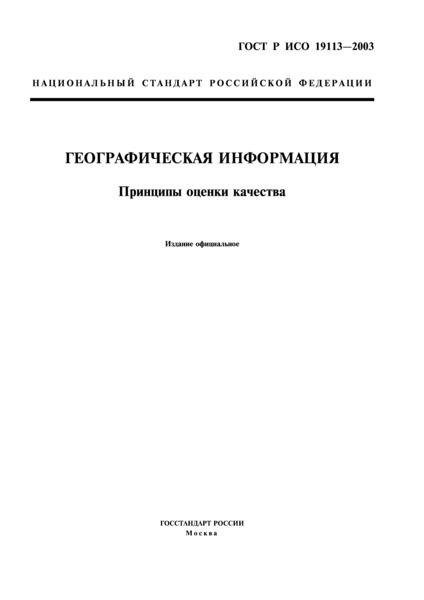 ГОСТ Р ИСО 19113-2003 Географическая информация. Принципы оценки качества