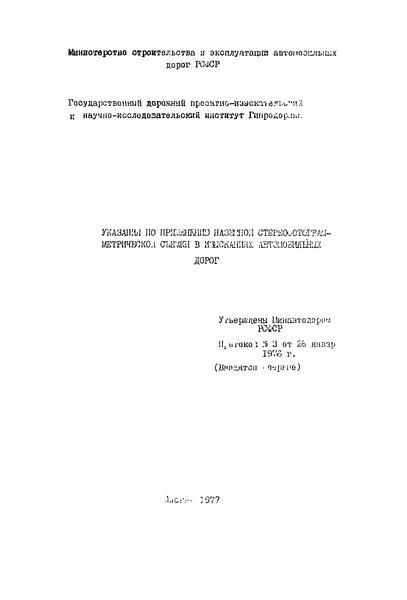 Указание  Указания по применению наземной стереофотограмметрической съемки в изысканиях автомобильных дорог