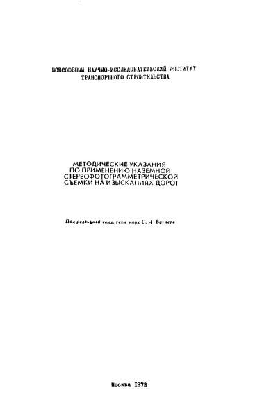 Методические указания  Методические указания по применению наземной стереофотограмметрической съемки на изысканиях дорог