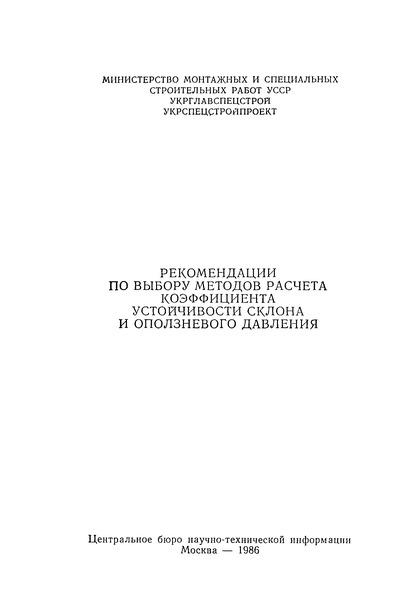 Рекомендации по выбору методов расчета коэффициента устойчивости склона и оползневого давления