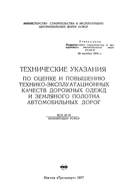 ВСН 29-76 Технические указания по оценке и повышению технико-эксплуатационных качеств дорожных одежд и земляного полотна автомобильных дорог