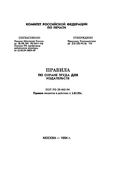 ПОТ Р О-29-002-94 Правила по охране труда для издательств
