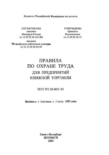 ПОТ Р О-29-003-95 Правила по охране труда для предприятий книжной торговли