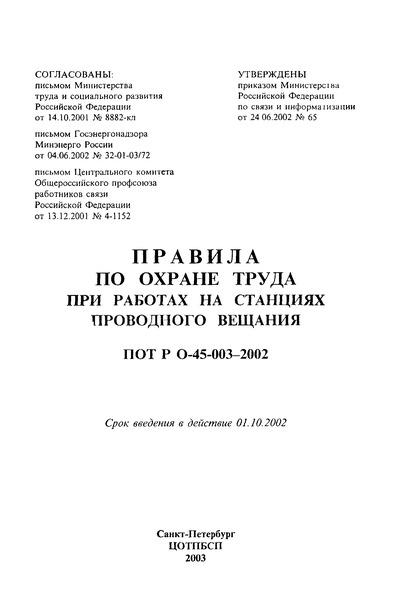 ПОТ Р О-45-003-2002 Правила по охране труда при работах на станциях проводного вещания