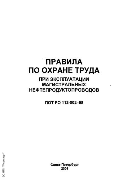 ПОТ Р О 112-002-98 Правила по охране труда при эксплуатации магистральных нефтепродуктопроводов