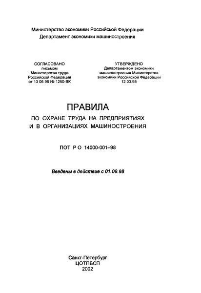 ПОТ Р О-14000-001-98 Правила по охране труда на предприятиях и в организациях машиностроения
