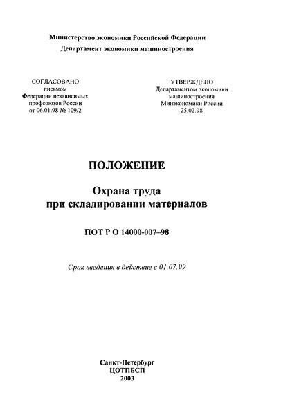 ПОТ Р О-14000-007-98 Положение. Охрана труда при складировании материалов