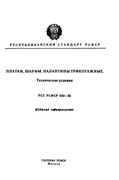РСТ РСФСР 642-85 Платки, шарфы, палантины трикотажные. Технические условия