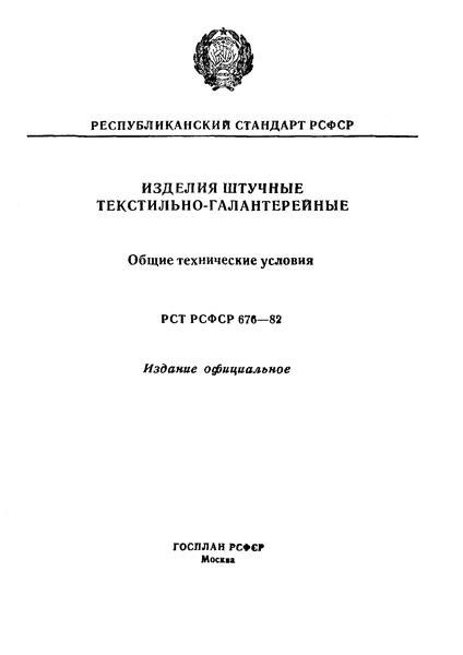 РСТ РСФСР 676-82 Изделия штучные текстильно-галантерейные. Общие технические условия