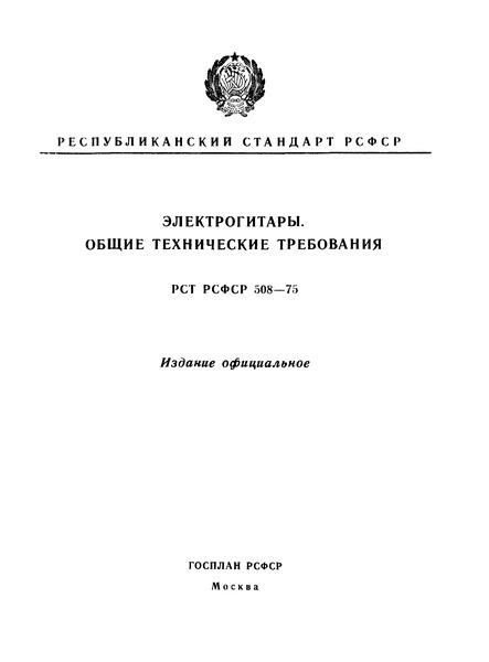 РСТ РСФСР 508-75 Электрогитары. Общие технические требования