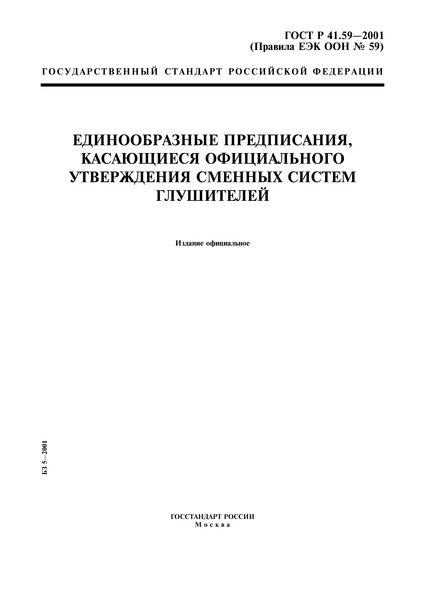 ГОСТ Р 41.59-2001 Единообразные предписания, касающиеся официального утверждения сменных систем глушителей